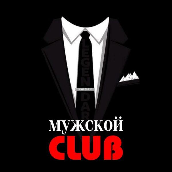 Правила группы Мужской CLUB